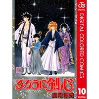 るろうに剣心—明治剣客浪漫譚— カラー版 10