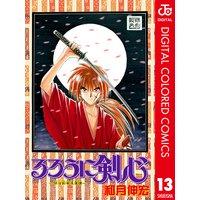 るろうに剣心—明治剣客浪漫譚— カラー版 13