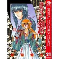 るろうに剣心—明治剣客浪漫譚— カラー版 21