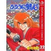 るろうに剣心—明治剣客浪漫譚— カラー版 22