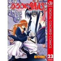 るろうに剣心—明治剣客浪漫譚— カラー版 23