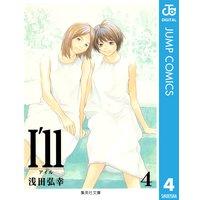 I'll 〜アイル〜 4