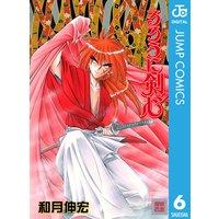 るろうに剣心—明治剣客浪漫譚— モノクロ版 6