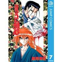 るろうに剣心—明治剣客浪漫譚— モノクロ版 7
