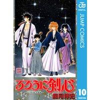 るろうに剣心—明治剣客浪漫譚— モノクロ版 10