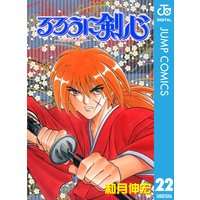 るろうに剣心—明治剣客浪漫譚— モノクロ版 22