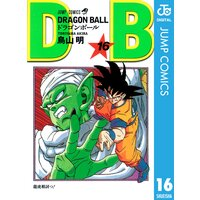DRAGON BALL モノクロ版 16