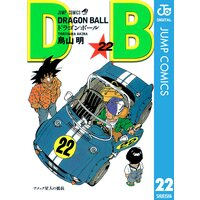 DRAGON BALL モノクロ版 22
