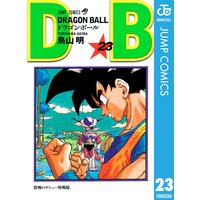 DRAGON BALL モノクロ版 23