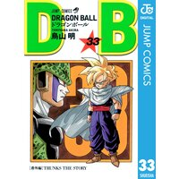 DRAGON BALL モノクロ版 33