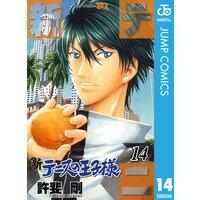 新テニスの王子様 14