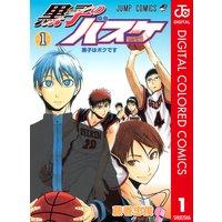 黒子のバスケ カラー版 1