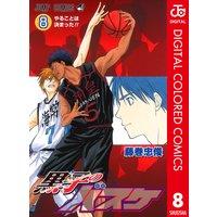 黒子のバスケ カラー版 8