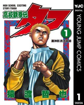 6e00132b134f 高校鉄拳伝タフ | 猿渡哲也 | 電子コミックをお得にレンタル!Renta!