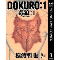 DOKURO—毒狼—