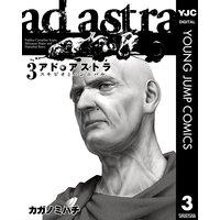 アド・アストラ —スキピオとハンニバル— 3