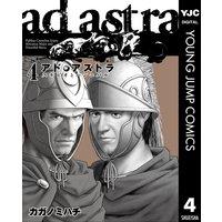 アド・アストラ —スキピオとハンニバル— 4