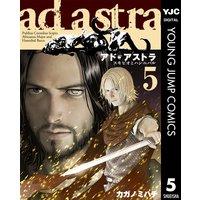 アド・アストラ —スキピオとハンニバル— 5