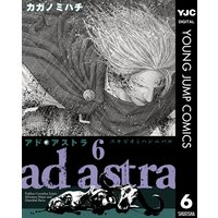 アド・アストラ —スキピオとハンニバル— 6