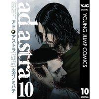 アド・アストラ —スキピオとハンニバル— 10