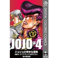 ジョジョの奇妙な冒険 第4部 カラー版