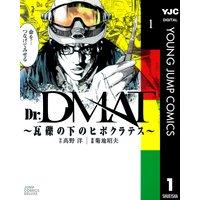 Dr.DMAT〜瓦礫の下のヒポクラテス〜