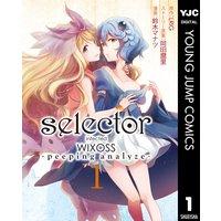 selector infected WIXOSS -peeping analyze-