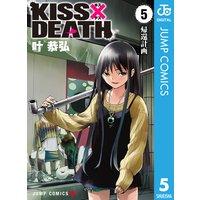 KISS×DEATH 5