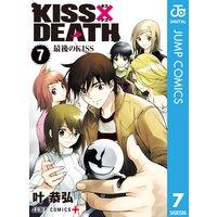 KISS×DEATH 7