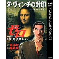 ゼロ Masterpiece Collection ダ・ヴィンチの封印—隠蔽された史実—