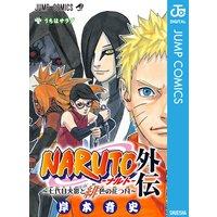 NARUTO―ナルト―外伝〜七代目火影と緋色の花つ月〜