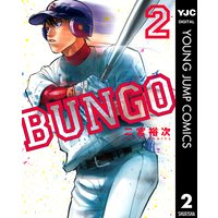 BUNGO—ブンゴ— 2