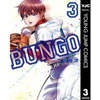 BUNGO—ブンゴ— 3
