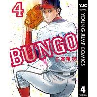 BUNGO—ブンゴ— 4