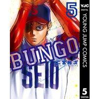 BUNGO—ブンゴ— 5