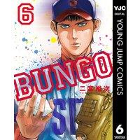 BUNGO—ブンゴ— 6