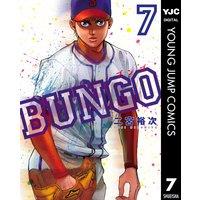 BUNGO—ブンゴ— 7