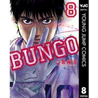 BUNGO—ブンゴ— 8