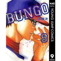 BUNGO—ブンゴ— 9