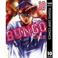 BUNGO—ブンゴ— 10