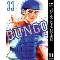 BUNGO—ブンゴ— 11