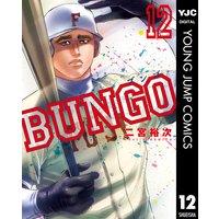 BUNGO—ブンゴ— 12