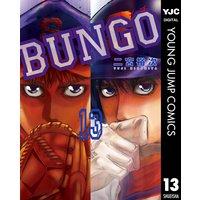 BUNGO—ブンゴ— 13