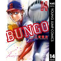 BUNGO—ブンゴ— 14