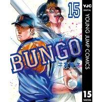 BUNGO—ブンゴ— 15