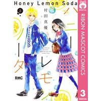 ハニーレモンソーダ 3