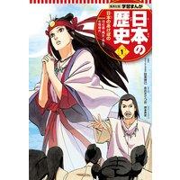 学習まんが 日本の歴史