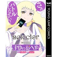 selector infected WIXOSS〜まゆのおへや〜
