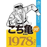 こち亀70's 1978ベスト