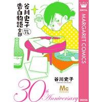 谷川史子 告白物語おおむね全部 30th anniversary